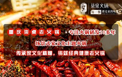 重庆柒桌加盟