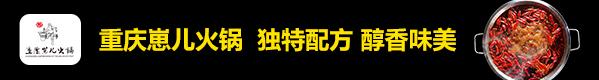 重庆崽儿加盟