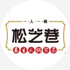 松芝巷養生火鍋冒菜