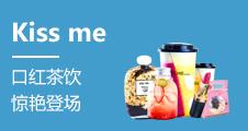 Kiss Me口红茶