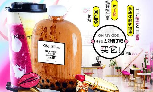Kiss Me口紅茶加盟