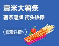 壹米大薯条