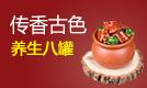 古色傅香瓦罐煨肉煨汤