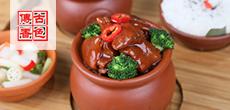 古色傅香瓦罐煨肉煨汤加盟