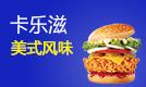卡樂滋漢堡炸雞加盟