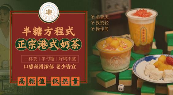 半糖方程式奶茶加盟
