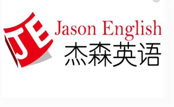 杰森英语加盟