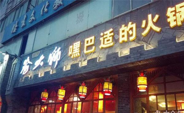 渝大狮<a href=http://www.Huoguo86.cn target=_blank class=top>火锅</a>加盟